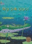 Crocodile-Korean-150h